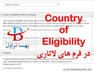 Country of Eligibility در فرم های لاتاری گرین کارت آمریکا