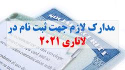 مدارک لازم جهت ثبت نام در لاتاری 2021