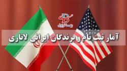 آمار شرکت کنندگان و برندگان لاتاری ایرانی