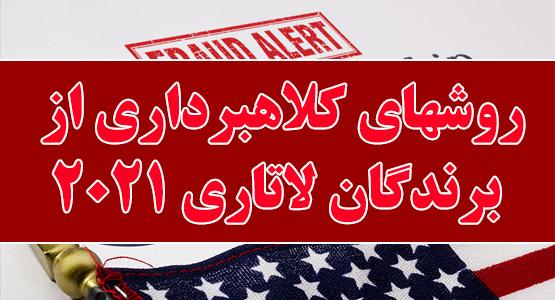 روش های کلاهبرداری از برندگان ایرانی لاتاری ۲۰۲۱