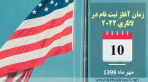 زمان و تاریخ آغاز ثبت نام در لاتاری 2022