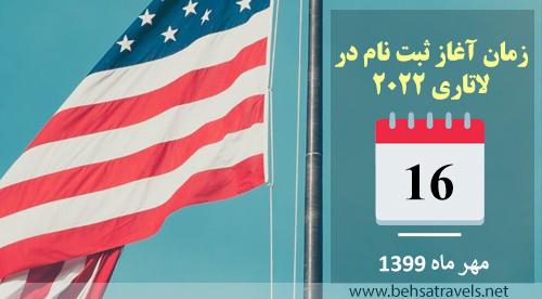 ثبت نام لاتاری ۲۰۲۲ (سال ۱۳۹۹)
